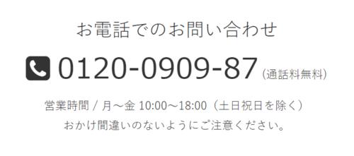 アルポカヒートスムージーの返品・解約先の電話番号