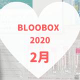 BLOOMBOX2020年2月