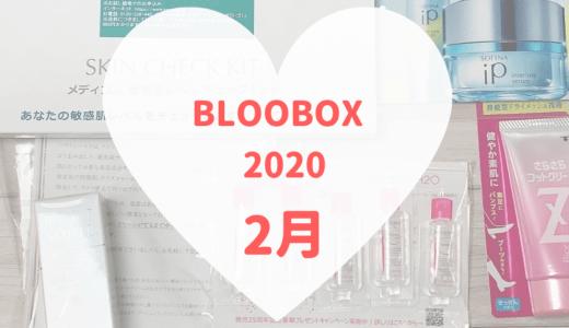 【BLOOMBOX2020年2月中身】今月はそこそこ満足。デオドラントは要らない・・・。