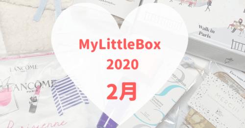 MyLittleBox2020年2月