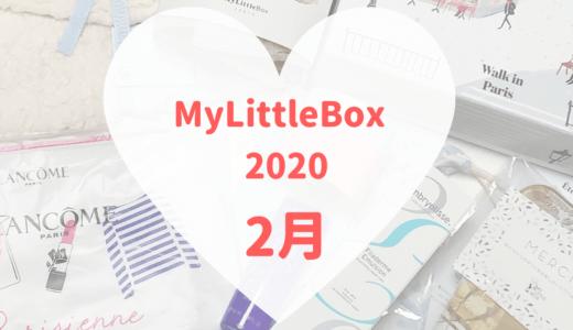 【マイリトルボックス2020年2月】ランコム化粧水入りの冬BOX