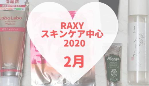 【RAXY2020年2月スキンケア】プチプラだけどボリュームたっぷり保湿アイテム
