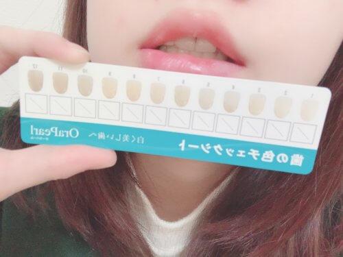 オーラパールプラス歯のトーンの変化(効果)