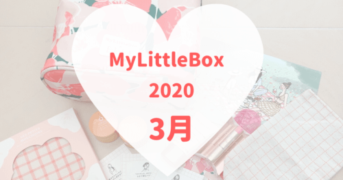 MyLittleBox2020年3月