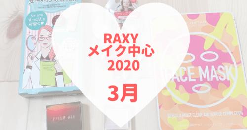 RAXYメイク中心2020年3月