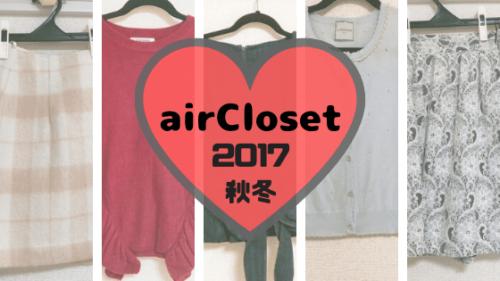 aircloset2017年秋冬に借りた服