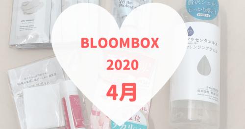 BLOOMBOX2020年4月