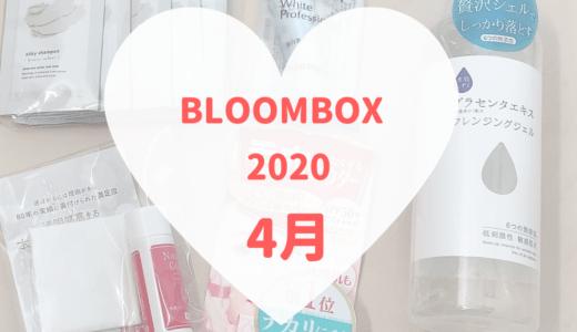 【BLOOMBOX2020年4月中身】人気ブランド美白美容液や現品×2