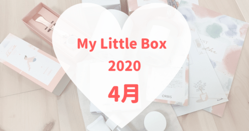 MyLittleBox2020年4月