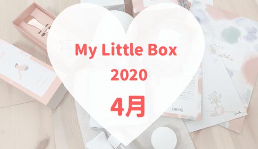 【マイリトルボックス2020年4月】ORBISコラボBOXはイマイチ・・・?