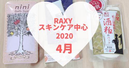 RAXYスキンケア中心2020年4月
