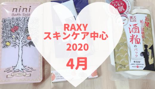 【RAXY2020年4月スキンケア】肌悩みに合わせた洗い流すパック入り