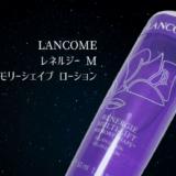 ランコムレネルジー-M-メモリーシェイプ-ローション