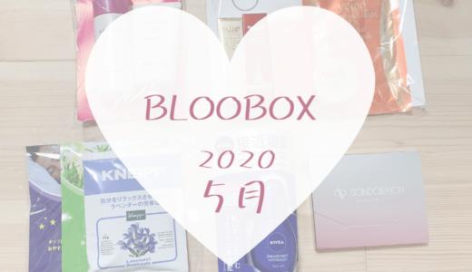 【BLOOMBOX2020年5月中身】13種試せる豪華BOX
