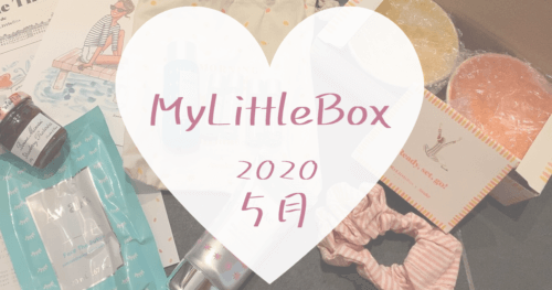 MyLittleBox2020年5月