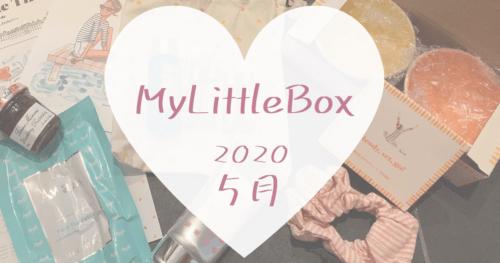 MyLittleBox2020年5月