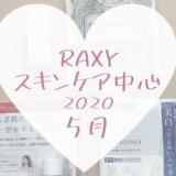 RAXYスキンケア2020年5月