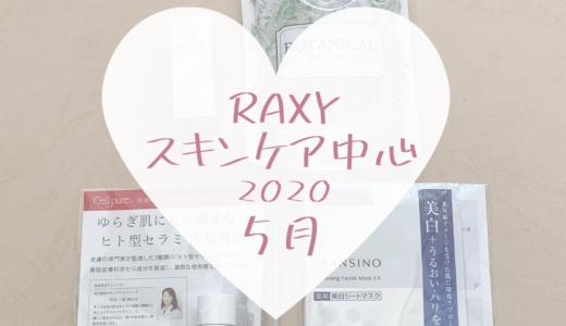 【RAXY2020年5月スキンケア】見たことあるアイテムが多め。