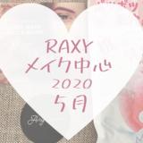 RAXYメイク2020年5月