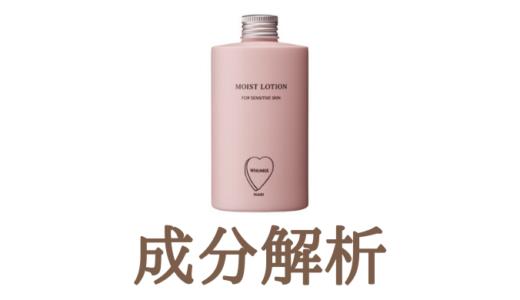 【成分解析】フーミーモイストローション(化粧水)