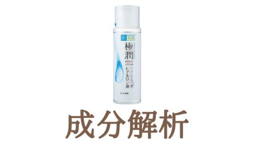【成分解析】肌ラボ 極潤 ヒアルロン液(化粧水)