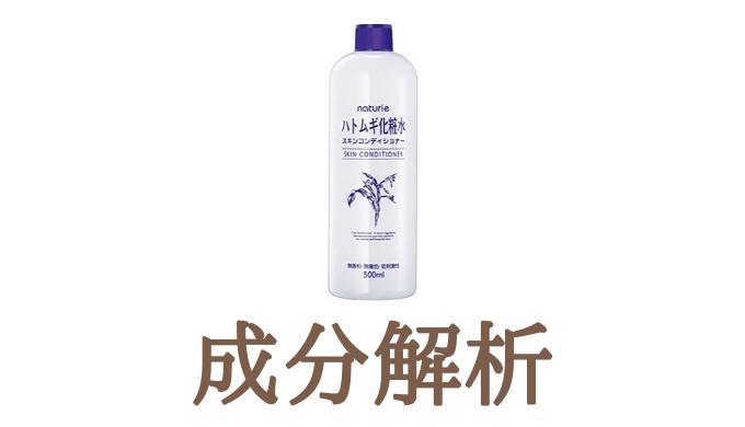 【成分解析】ナチュリエ スキンコンディショナー(ハトムギ化粧水)