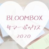 BLOOMBOX2020年サマーボックス