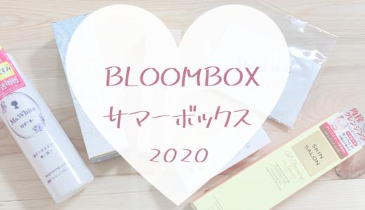 【BLOOMBOX2020年サマーボックス中身】約1.8万円相当のスペシャルボックス