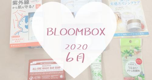 BLOOMBOX2020年6月