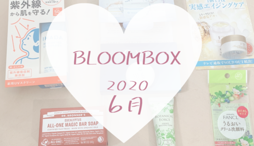 【BLOOMBOX2020年6月中身】おうちでスキンケアグッズ