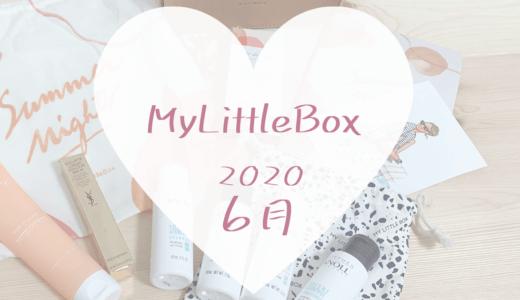 【マイリトルボックス2020年6月】YSLのリップ現品入り!!