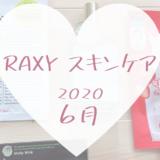 RAXYスキンケア2020年6月