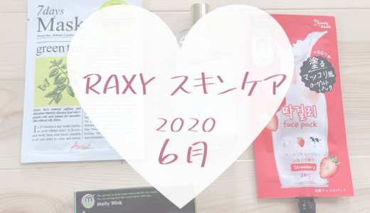 【RAXY2020年6月スキンケア】韓国コスメ×2と国産目元美容液