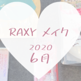 RAXYメイク2020年6月