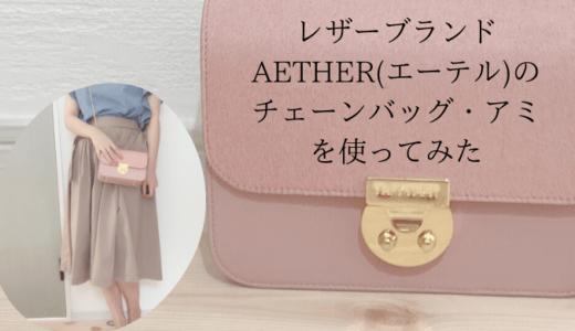 レザーブランドAETHER(エーテル)のミニバッグ・チェーンバッグ・アミを使ってみた【口コミ感想】