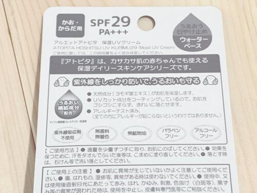 アトピタ 保湿UVクリーム29のパッケージ裏面