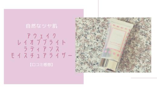 自然なツヤ肌✨Awake レイオブブライト ラディアンス モイスチュアライザー【口コミ感想】