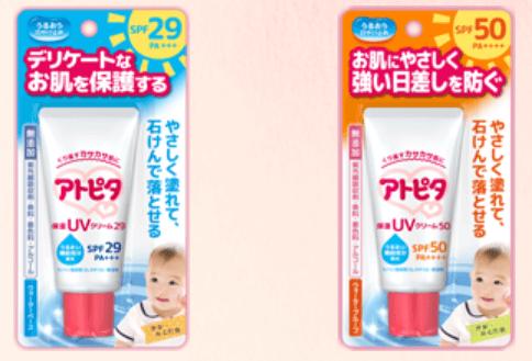 アトピタ 保湿UVクリーム29と50のパッケージ画像