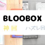 BLOOMBOX【神回・ハズレ回】