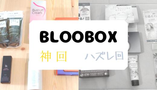 BLOOMBOX【神回・ハズレ回】4年使って選んだ各5選まとめ