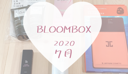 【BLOOMBOX2020年7月中身】POLAのBA新作日焼け止め入り神回!!