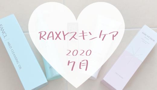 【RAXY2020年7月スキンケア】合わせて使えるクレンジング+洗顔