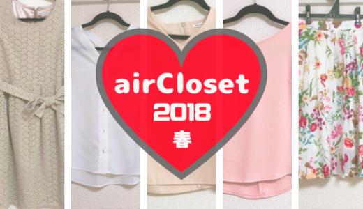 【2018年春】airClosetで借りた服・好印象なさわやか春服たち