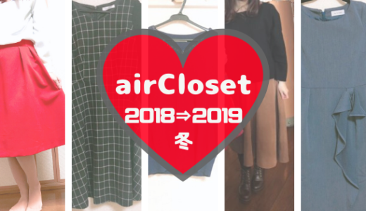 【2018⇒2019年冬】airClosetで借りた服・変わったリクエストにも対応
