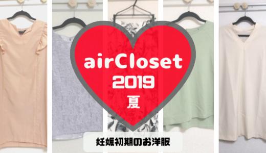 【2019年夏】airClosetで借りた服・妊娠初期OKのゆったりコーデ