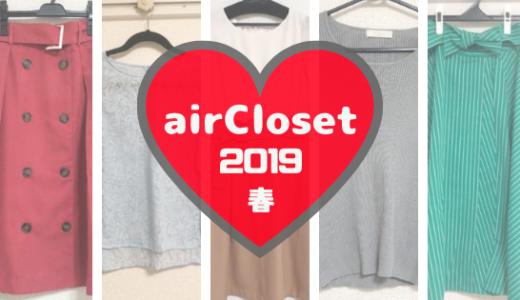 【2019年春】airClosetで借りた服・ワンセレクト開始でより自分好みに