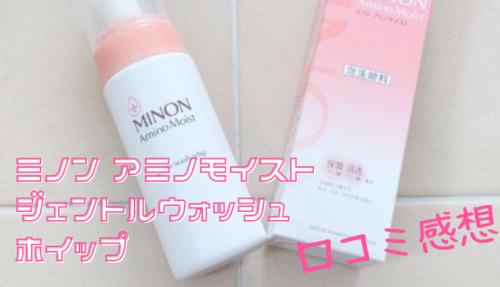 【口コミ感想】ミノンの泡洗顔料・アミノモイスト ジェントルウォッシュ ホイップ