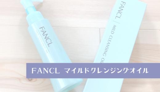【口コミ感想】FANCLマイルドクレンジングオイルのメイク落ちに感動!