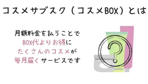 コスメサブスク(コスメBOX)とは