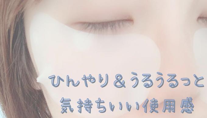 ホワイトショット-QXSを貼った肌。ひんやり&うるうるっと-気持ちいい使用感